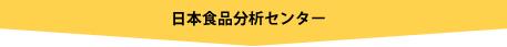 日本食品分析センター