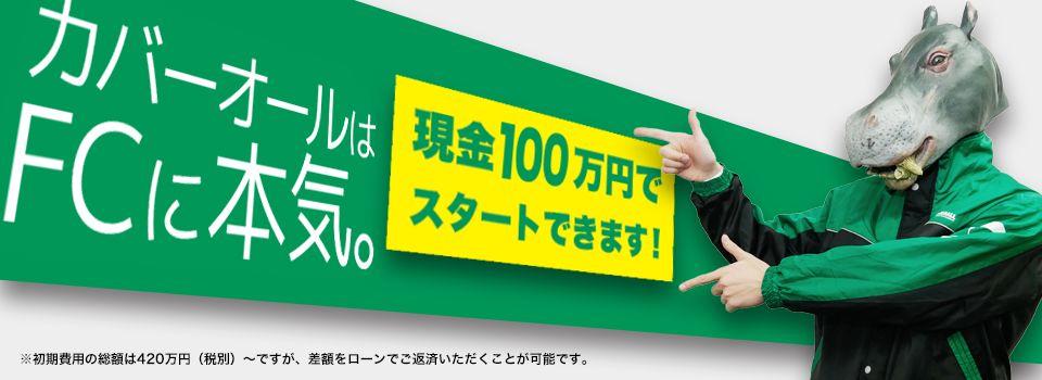 カバーオールはFCに本気。現金30万円でスタートできます!