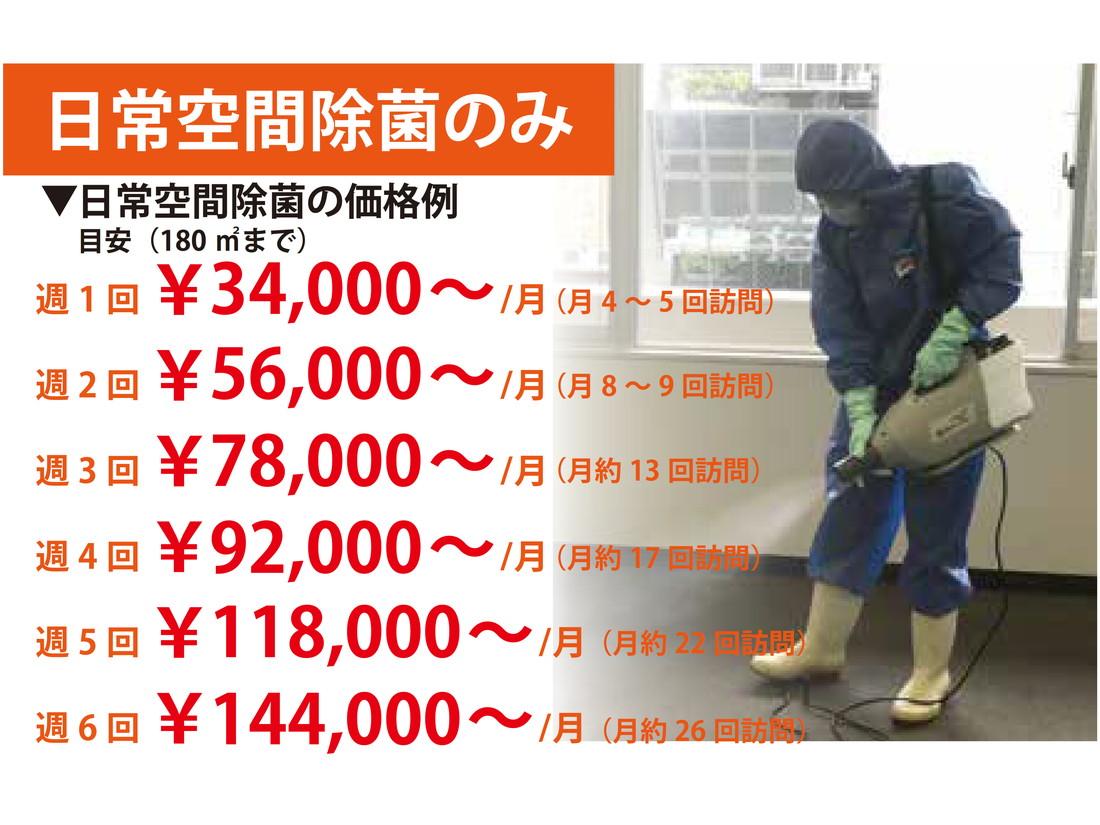 日常空間除菌の価格例